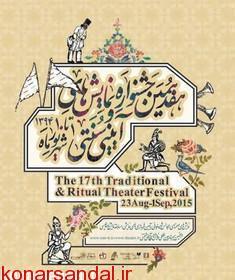 هفدهمین جشنواره نمایشهای آیینی و سنتی / جیرفت و اسناد ۵۰۰۰ ساله تکوین نمایش عروسکی در ایران