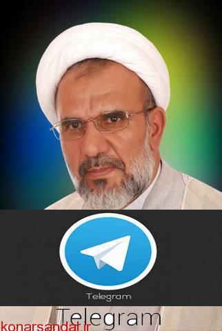 """خداحافظی حجت الاسلام علی زادسر جیرفتی از فضای شبکه های اجتماعی و گروه تلگرام""""موج انتخابات ۹۴″"""