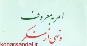 حمله اراذل و اوباش به فرمانده پایگاه بسیج عنبرآباد در پی امر به معروف و نهی از منکر