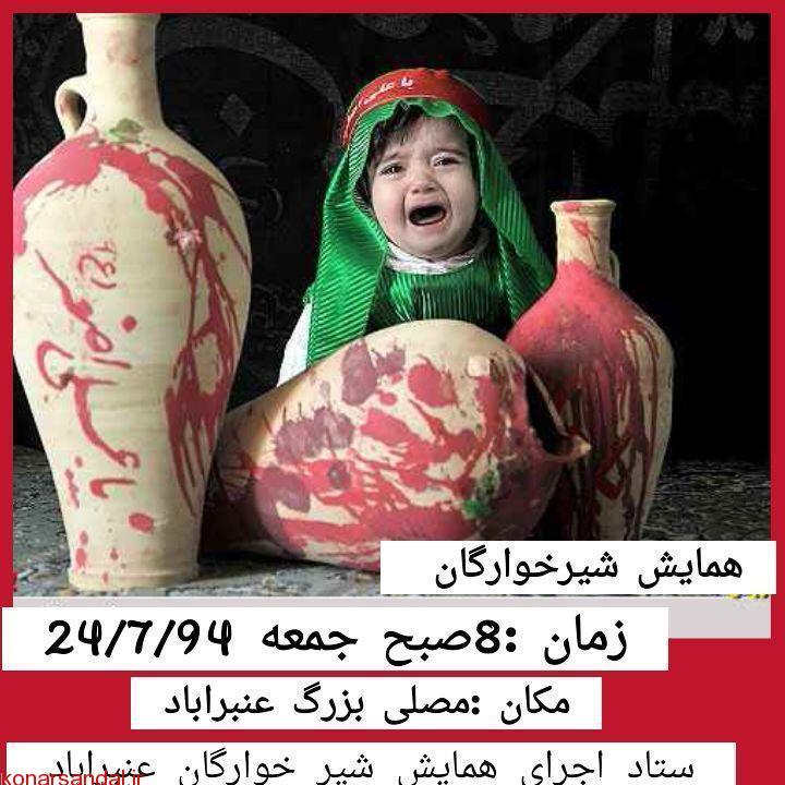 همایش شیرخوارگان حسینی شهرستان عنبرآباد همزمان با سراسر کشور برگزار میشود