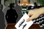 تعیین مصادیق تخلفات انتخاباتی توسط نمایندگان مجلس شورای اسلامی
