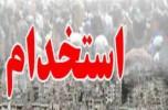 آگهی استخدام شرکت های باختر مشاورسیرجان و برناجیرفت (پیمانکار بهره برداری شرکت برق منطقه ای کرمان)