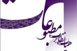 اقلیم جنوب به صف نشریات جنوب کرمان پیوست