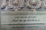 ۳۰ آبان برگزاری نمایشگاه عکس های بارگاه حضرت علی(ع) در عنبرآباد