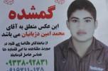 گم شدن پنج روزه کودکی در روستای کلاب صوفیان بخش مرکزی جیرفت/تصاویر+جزئیات