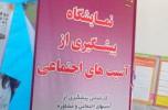 افتتاح نمایشگاه پیشگیری از آسیب های اجتماعی در دبیرستان خاتم الانبیاء کلرود جیرفت /تصاویر