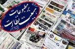 """نشریه """"عاقبت"""" با گستره توزیع شهرستان جیرفت مجوز انتشار گرفت"""