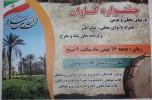 روز جمعه ۱۶ بهمن ماه ،جشنواره کاوان در روستای کلاب صوفیان بخش مرکزی جیرفت