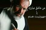 پیام تبریک نوروزی حجت الاسلام زادسر جیرفتی