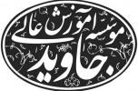 کاندید کتب برتر در شاخه فنی مهندسی و توفیق حضور در نمایشگاه بین المللی کتاب تهران سال ۹۵