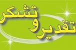 تقدیر جمعی از فعالان رسانه ای جیرفت از سربازان گمنام امام زمان (عج)