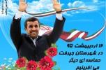 احمدی کاوه فعال رسانه ای جنوب کرمان: حضور احمدی نژاد در جیرفت موجب وحدت اصولگرایان میشود