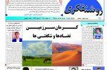نظر احمدی با روشنفکری آمد/تصاویر+جزئیات