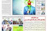 بازی برد_برد هئیت حاکمه کرمان از جنوب این استان