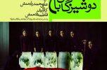 بانوان هنرمند ایران ، « دوشیزگان باغ لیمو » را افتتاح خواهند کرد / تصاویر