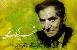 روز شعر و ادب فارسی و روز بزرگداشت استاد شهریار گرامی باد