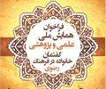 آیین اختتامیه همایش علمی_پژوهشی گفتمان خانواده در فرهنگ رضوی جنوب کرمان در جیرفت برگزار می شود