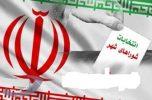 ۵۴ نفر برای انتخابات پنجمین دوره شورای اسلامی شهر جیرفت ثبت نام کردند/ اسامی افراد