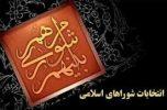 ۲۷ نفر برای انتخابات شورای اسلامی شهر عنبرآباد ثبت نام کردند / اسامی افراد