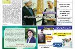 شماره جدید نشریه روشنفکری منتشر شد / تصاویر