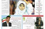 شماره اول نشریه لوار به صاحب امتیازی محمدرضا براهام منتشر شد/ تصاویر+جزئیات