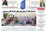 شماره پنجم نشریه لوار منتشر شد/تصاویر+ جزئیات