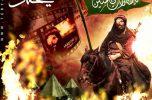 قیام مختار ثقفی، سودای حکومت یا خونخواهی حسین علیه السلام ! / به قلم محمدباقر خواجه بهرامی