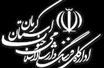 اداره کل فرهنگ و ارشاد اسلامی جنوب کرمان موفق به کسب عنوان برتر کشور شد