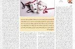 تئاتردانشگاهی کرمان را به بازی نگیرید / به قلم نظر احمدی