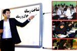 ۵۸۰ دانش آموز جیرفتی سواد رسانه را فرا گرفتند