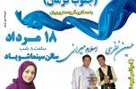 خرماپزان کهنوج و جنوب کرمان غرق در موسیقی/ بقلم خدامراد میرآبادی