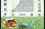 دومین همایش بین المللی و سومین همایش ملی کشاورزی ،محیط زیست و امنیت غذایی در دانشگاه جیرفت برگزار می شود