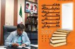 پایان هفتمین نمایشگاه بزرگ کتاب استانی جنوب کرمان