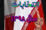 نگرشی اجمالی بر رفتار انتخاباتی سیاسیون در جیرفت و عنبراباد / به قلم سنجری