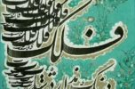 نیم نگاهی به محدثان جیرفت زمین در قرن چهارم و پنجم هجری قمری / به قلم امید شریفی