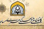 پیام رئیس ستاد هماهنگی کانونهای فرهنگی هنری مساجد کشور