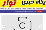 افتضاحی بنام انتخابات خانه مطبوعات جنوب کرمان