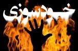 نگاهی به پدیده اجتماعی خودکشی یکی از همشهریان جنوب استان کرمان
