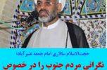 انتقاد شدید امام جمعه عنبرآباد از طرح انتقال آب هلیل رود به شمال استان