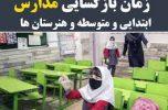 جزئیات بازگشایی مدارس از امروز اول بهمن ماه