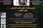 فراخوان دومین سوگواره مجازی عکس عاشورایی «شور حسینی»