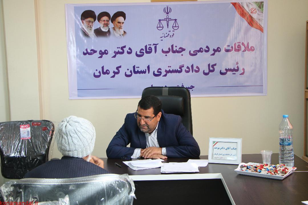 جزییات ملاقات مردمی روز چهارشنبه رئیس کل دادگستری استان کرمان با مردم جیرفت و عنبرآباد