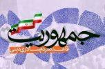 مخالفت اقلیت با ارکان جمهوریت نظام اسلامی/ اقلیما